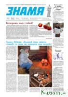 """Анонс предстоящего номера газеты """"Знамя"""" (№12)"""