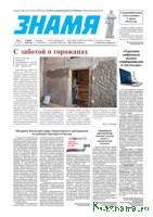 """Анонс предстоящего номера газеты """"Знамя"""" (№8)"""