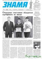 """Анонс предстоящего номера газеты """"Знамя"""" (№10)"""