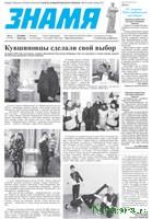 """Анонс предстоящего номера газеты """"Знамя"""" (№11)"""