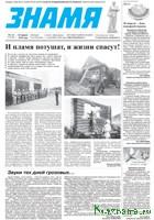 """Анонс предстоящего номера газеты """"Знамя"""" (№16)"""