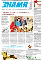 """Анонс предстоящего номера газеты """"Знамя"""" (№17)"""