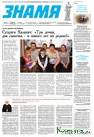 """нонс предстоященго номера газеты """"Знамя"""" (№13)"""