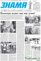 """Анонс предстоящего номера газеты """"Знамя"""""""