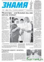 """Анонс предстоящего номера газеты """"Знамя"""" (№20)"""
