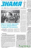 """Анонс предстоящего номера газеты """"Знамя"""" (№28)"""