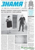 """Анонс предстоящего номера газеты """"Знамя"""" (№29)"""