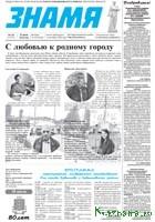 """Анонс предстоящего номера газеты """"Знамя"""" (30)"""