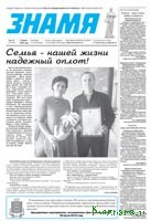 """Анонс предстоящего номера газеты """"Знамя"""" (№27)"""