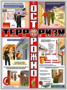 плакат по борьбе с экстремизмом
