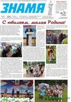 """Анонс предстоящего номера газеты """"Знамя"""" (№31)"""
