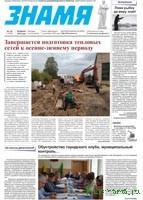 """Анонс предстоящего номера газеты """"Знамя"""" (№34)"""
