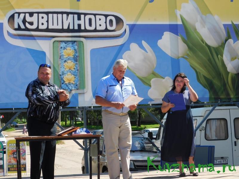 День физкультурника в г. Кувшиново. Награждение
