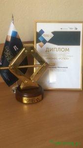 """Национальная премия """"Бизнес-успех"""""""