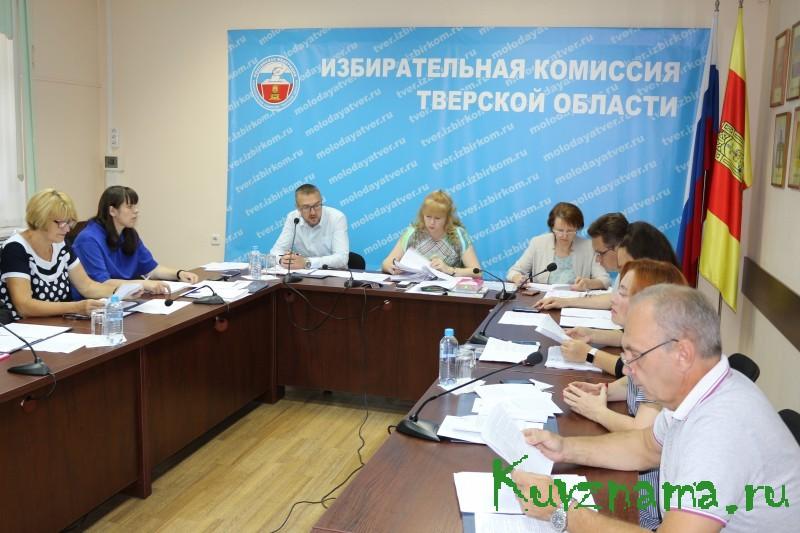 Состоялось 123 заседание избирательной комиссии Тверской области