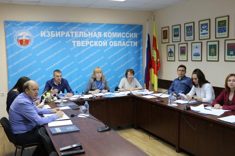Состоялось 124 заседание избирательной комиссии Тверской области