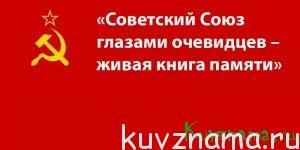 «Советский Союз глазами очевидцев – живая книга памяти»