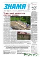"""Анонс предстоящего номера газеты """"Знамя"""" (№32)"""