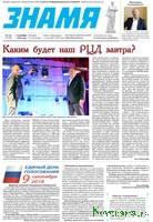 """Анонс предстоящего номера газеты """"Знамя"""" (№36)"""
