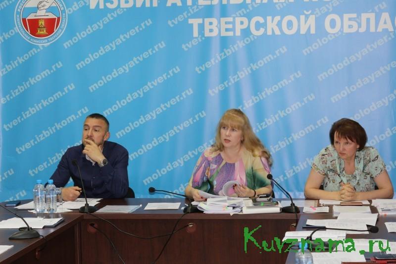 Состоялось 127 заседание избирательной комиссии Тверской области