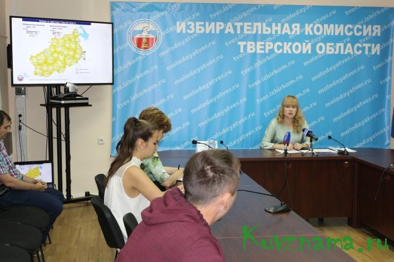 В избирательной комиссии Тверской области состоялась пресс-конференция по готовности к выборам