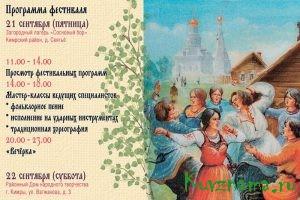 В Тверской области пройдёт фольклорный фестиваль «Святьё»