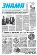 """Анонс предстоящего номера газеты """"Знамя"""" (№43)"""