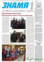 "Анонс предстоящего выпуска газеты ""Знамя"" (№48)"