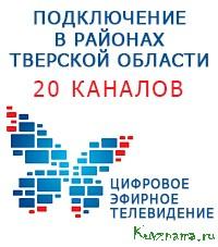 Тверской регион - первый цифровой