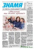 """Анонс предстоящего номера газеты """"Знамя"""" (№47)"""