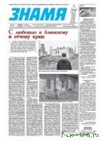 """Анонс предстоящего номера газеты """"Знамя"""" (№44)"""
