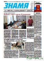 """Анонс предстоящего номера газеты """"Знамя"""" (№49)"""
