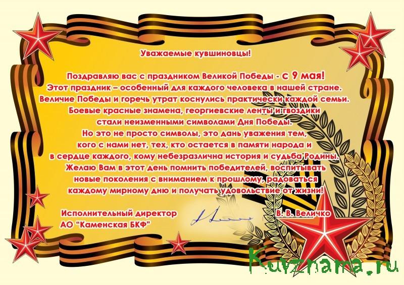 """Поздравление исполнительного директора АО """"Каменская БКФ В. В. Величко с Днем Победы"""