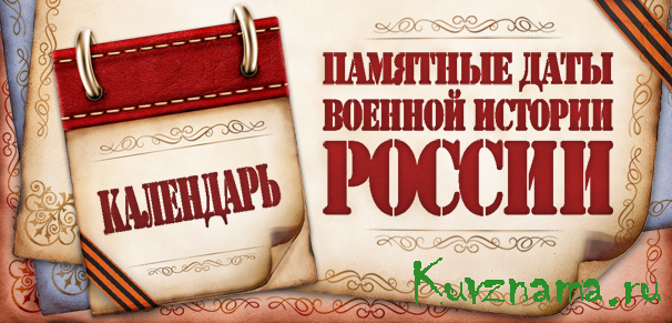 """""""Памятные даты военной истории Отечества"""""""
