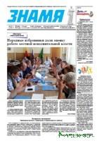 """Анонс предстоящего номера газеты """"Знамя"""" (№25)"""