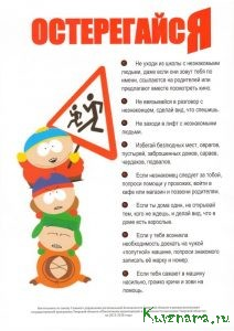 Памятка по безопасности детей