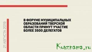 В Твери проходит Форум муниципальных образований
