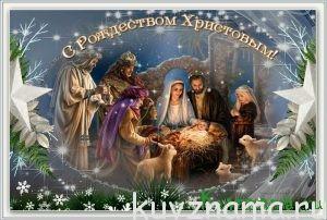 Что пожелать вам в Рождество Христово?