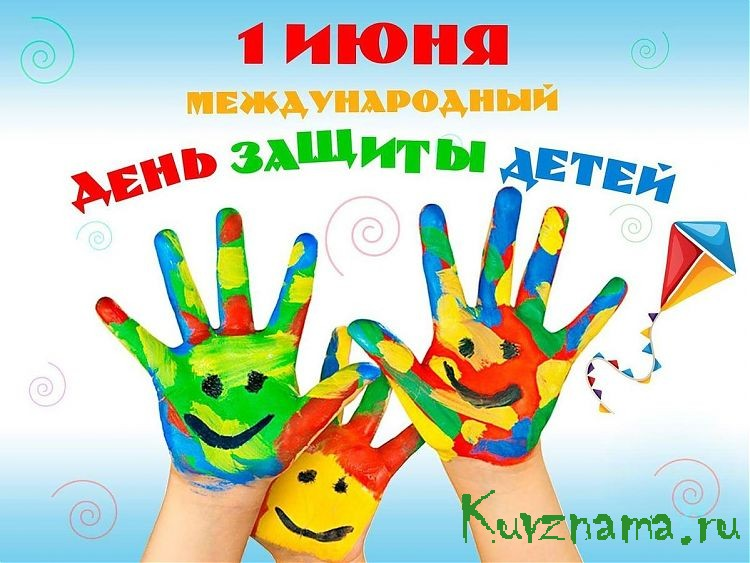 Поздравление главы Кувшиновского района с Международным днем защиты детей