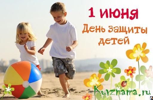 Поздравление губернатора Тверской области с Международным днем защиты детей
