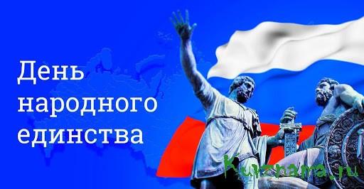 Поздравление главы Кувшиновского района с Днем народного единства