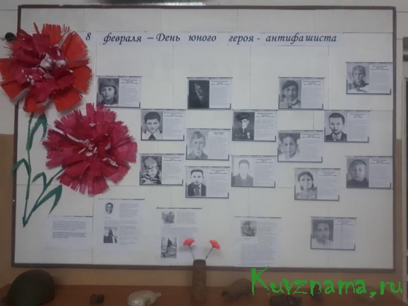 8 февраля День юного героя-антифашиста