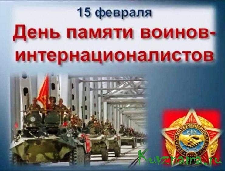Поздравление губернатора И.М.Рудени с днем памяти войнов-интернационалистов