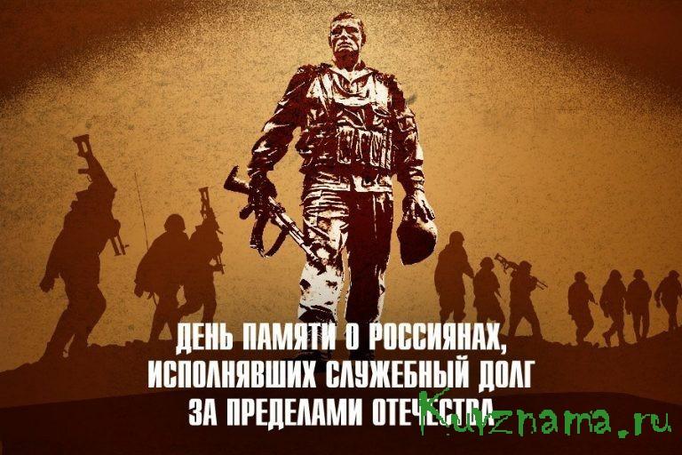 Поздравление главы Кувшиновского района с днем войнов-интернационалистов