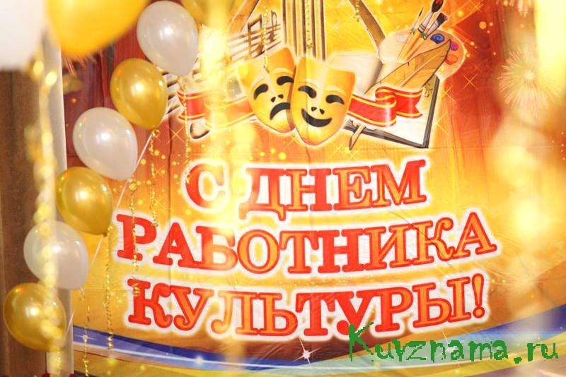 Поздравление губернатора Тверской области с Днем работника культуры