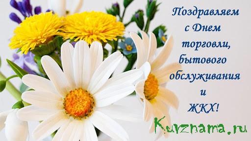 Поздравление губернатора Тверской области с днем работника торговли, бытового обслуживания и жилищно-коммунального хозяйства!