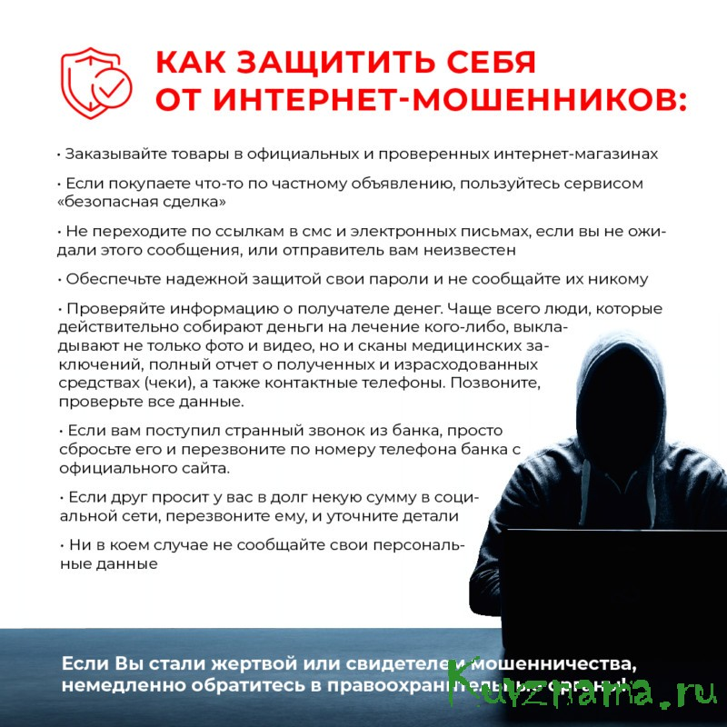 Как обезопасить себя от мошенничества в интернете