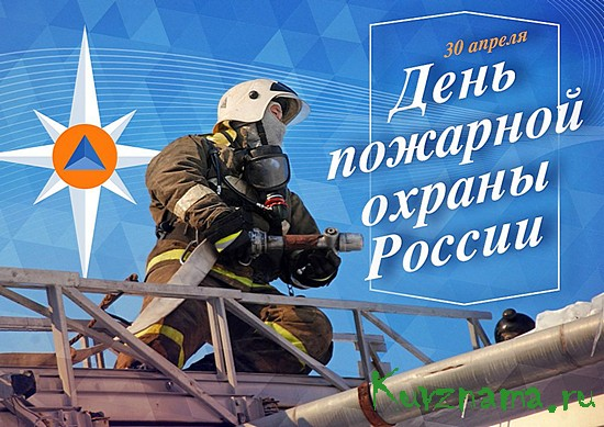 Поздравление губернатора Тверской области с Днем пожарной охраны