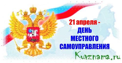 Поздравление губернатора Тверской области с Днем местного самоуправления