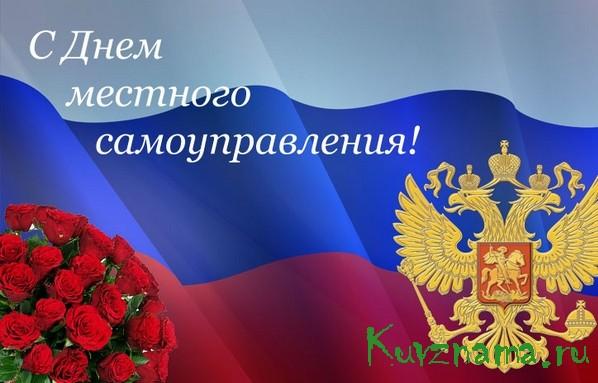 Поздравление главы Кувшиновского района с Днем местного самоуправления